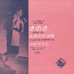 【中古】さのさ/江利チエミ演奏:東京キューバンボーイズ