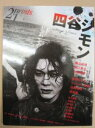 【中古】プリンツ21 2008 夏 四谷シモン