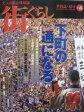 【中古】大人の社会探検紀 街ぐらし 2001夏号Vol6