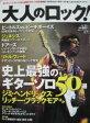 【中古】大人のロック!2007年 夏号