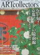 【中古】アートコレクターズ NO.49 2013年4月号