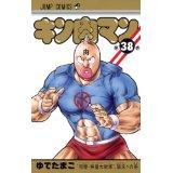 【中古】キン肉マン 38 / ゆでたまご