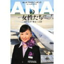 【中古】ANAの女性たち−オールフライトニッポン〈2〉/ 三遊亭 遊雀、 柳家 三之助