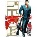 エイシンドウ 楽天市場店で買える「【中古】ゴルゴ13 [170] (SPコミックス/ さいとう たかを」の画像です。価格は100円になります。