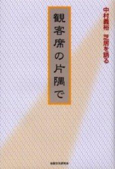 【中古】拍手のなかに—プロデューサーのバラード (1983年)/ 伊藤 邦輔