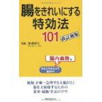【中古】腸をきれいにする特効法101改訂新版/後藤利夫、主婦と生活社