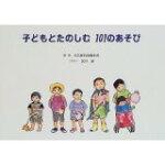 【中古】子どもとたのしむ101のあそび/童話館出版編集部