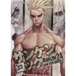 【中古】サンケンロック24巻(コミック(YKコミックス))/Boichi