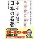 【中古】あらすじで読む日本の名著 (中経出版)/ 小川 義男