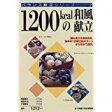 【中古】1200kcalの和風献立 (バランス献立シリーズ)/女子栄養大学出版部