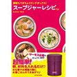 【中古】調理もできちゃうランチボックス! スープジャーレシピ (タツミムック)/ ももせ いづみ