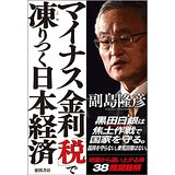 【中古】マイナス金利「税」で凍りつく日本経済/ 副島 隆彦