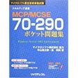 【中古】MCP/MCSE70‐290ポケット問題集 (スキルアップ選書)/ 中山 浩太郎、 森 美咲
