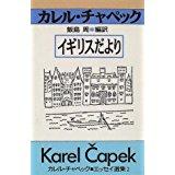 【中古】イギリスだより (カレル・チャペック エッセイ選集)/ カレルチャペック, Karel Capek