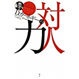 【中古】D・カーネギーの対人力/ D・カーネギー協会、 片山 陽子