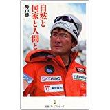 【中古】自然と国家と人間と (日経プレミアシリーズ)/ 野口 健