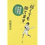 【中古】「弱くても勝てます」—開成高校野球部のセオリー/ 高橋 秀実