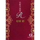 エイシンドウ 楽天市場店で買える「【中古】官能小説家R (徳間文庫/ 杉本 彩」の画像です。価格は100円になります。