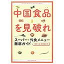 エイシンドウ 楽天市場店で買える「【中古】中国食品を見破れ スーパー・外食メニュー徹底ガイド/ 『週刊文春』特別取材班」の画像です。価格は100円になります。