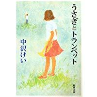 【中古】うさぎとトランペット (新潮文庫)/ 中沢 けい