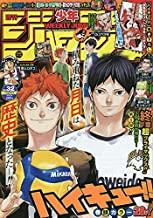 JUMP SHOP代購教學! 《週刊少年Jump》排球少年!! 封面