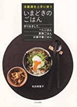 【中古】冷蔵庫を上手に使ういまどきのごはん/ 松田 美智子