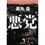 【中古】悪党(角川文庫)/薬丸岳