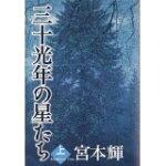 【中古】三十光年の星たち(上)(下)2巻セット/宮本輝
