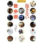 【中古】「飽きない」散歩術(ShotorLibrary)/出井邦子、『サライ』編集部