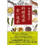 【中古】小泉武夫の料理道楽食い道楽/小泉武夫