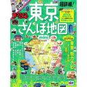 エイシンドウ 楽天市場店で買える「【中古】まっぷる 超詳細! 東京 さんぽ地図 mini (まっぷるマガジン/昭文社 旅行ガイド 編集部」の画像です。価格は100円になります。