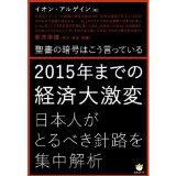 【中古】聖書の暗号はこう言っている 2015年までの経済大激変 日本がとるべき針路を集中解析 (超☆わくわく)/ イオン・アルゲイン、 船井幸雄[序文・解説・推薦]
