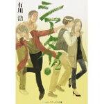 【中古】シアター!(1)(2)(もうひとつのシアター)3冊セット(メディアワークス文庫)/有川浩