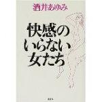 【中古】快感のいらない女たち/酒井あゆみ