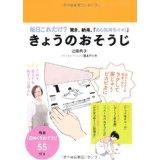 【中古】きょうのおそうじ (一般書)/近藤典子、 榎本タイキ