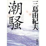 【中古】潮騒 (新潮文庫)/ 三島 由紀夫