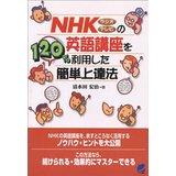 【中古】NHKラジオ・テレビの英語講座を120%利用した簡単上達法/ 清水田 宏治