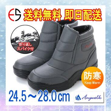 【条件付サイズ交換無料】メンズ 防寒ブーツ スノーブーツ ファスナー 完全防水(設置面より上4cm・6時間) スパイク付き 防滑 裏起毛 積寒地 e-aw_17386