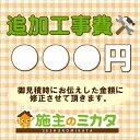 【施主のミカタ】追加工事費購入【2】★