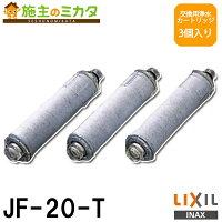 【INAX】キッチン用水栓金具交換用浄水カートリッジ3個入り(1年分)標準タイプJF-20-T★
