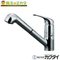 カクダイ【118-038K】KAKUDAIシングルレバー引出し混合栓(分水孔つき)★