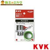 KVK 【PZ1017】 異径ニップル20(3/4)×13(1/2)