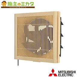 三菱 【EX-20LX8】● 標準換気扇 クリーンコンパック 白木調格子タイプ 連動式シャッター 引きひも付 羽根径20cm 旧型番 EX-20LX7