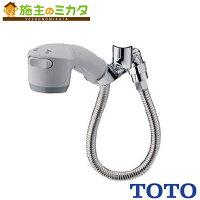 【TOTO】【キッチン用水栓】取替用ハンドシャワーTH216R★