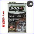 SOD-1 PLUS 【1L缶】 エンジンフラッシング、ATF・CVT-Fにも使用最適!!『多機能を備えた添加剤』