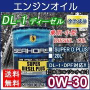 シーホース スーパー ディーゼル ディーゼルエンジン