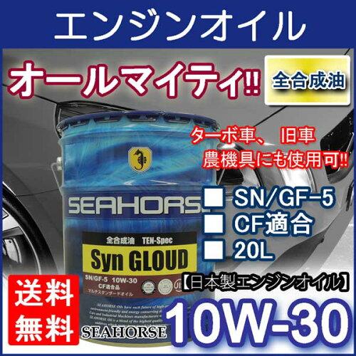 ※沖縄・北海道は除く※ シーホース [SEAHORSE]Syn グラウド 10W-30 SN/GF-5 CF適合...