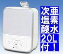 【在庫有 即納】【MX-200専用次亜塩素酸水(日本製 原液...