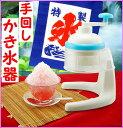 家庭用冷蔵庫のバラ氷もOK!扱い簡単かき氷器です♪【数量限定/半額!】[KANSAI]手まわし氷...