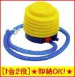 【即納OK!】【1台2役♪】【ポンプ】ステップポンプ(S)12950足踏み式フットポンプ